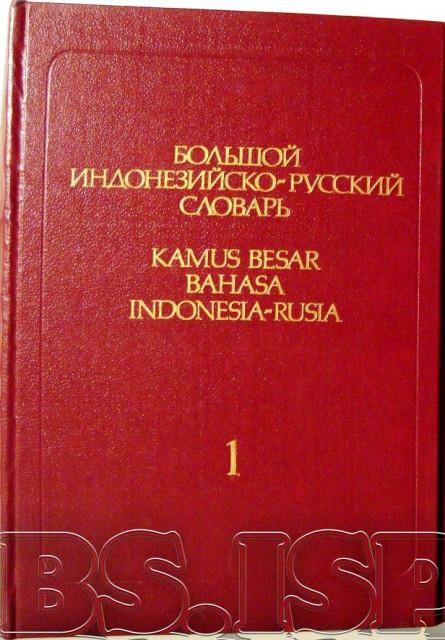 русско-индонезийский-словарь_Russian_Indonesian_Dictionary_Kamus_Bahasa_Indonesia