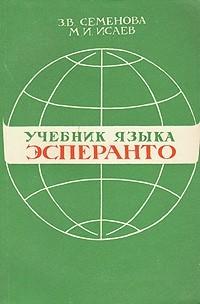 эсперанто_учебник_esperanto
