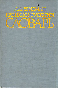 Греческо-русский словарь_greek_russian_dictionary