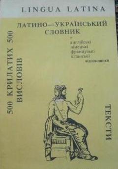 Lingua Latina: 500 крилатих висловів, латино-український словник, тексти