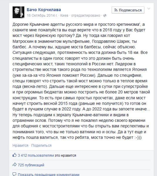 Донные отложения украинских экспертов