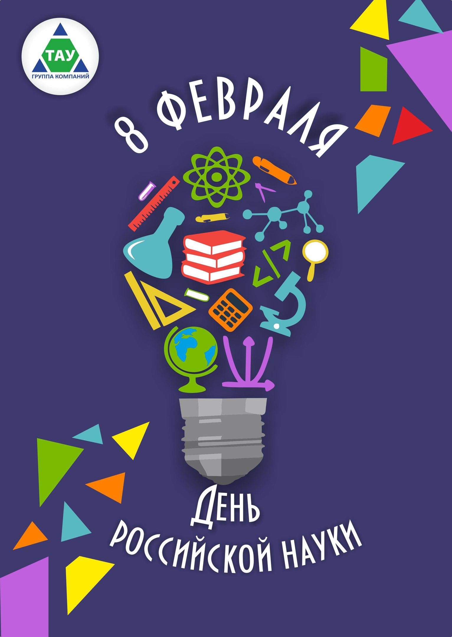 баннер день российской науки бесплатно широкоформатные обои