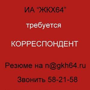 gkh64_кор