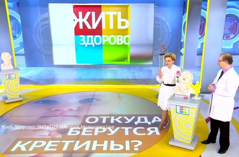 Елена Малышева назвала больных кретинизмом кретинами