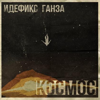 космос_420