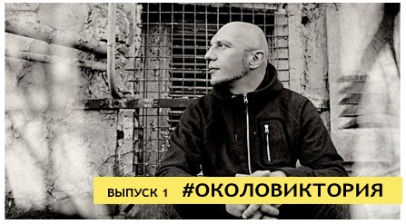 okoloviktoriya_1