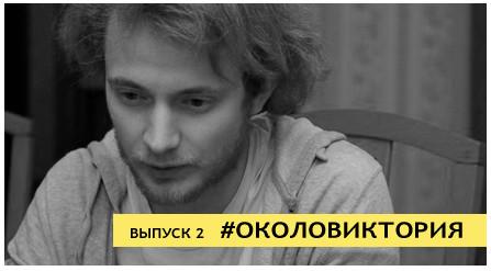 okoloviktoriya_2