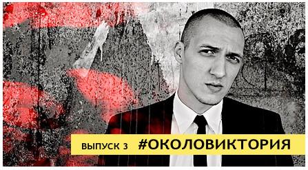 okoloviktoriya_3