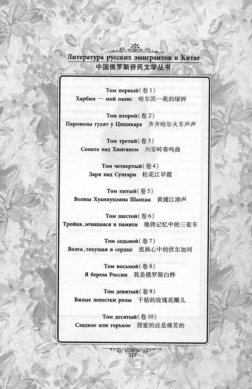 Литература русских эмигрантов в Китае