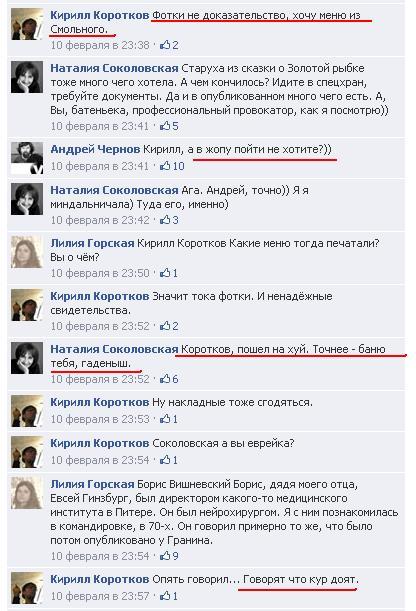 фейсбук1