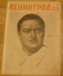 журналленинград