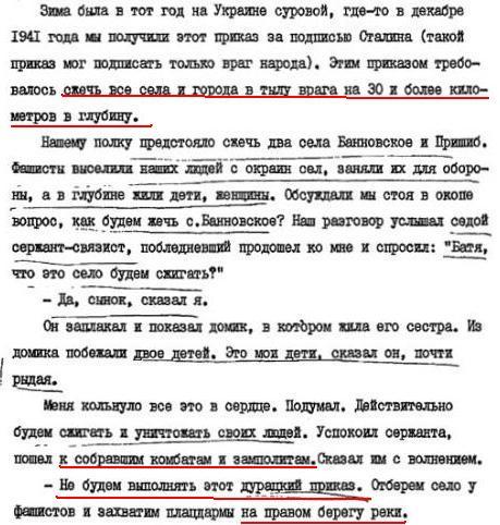 Лященко текст