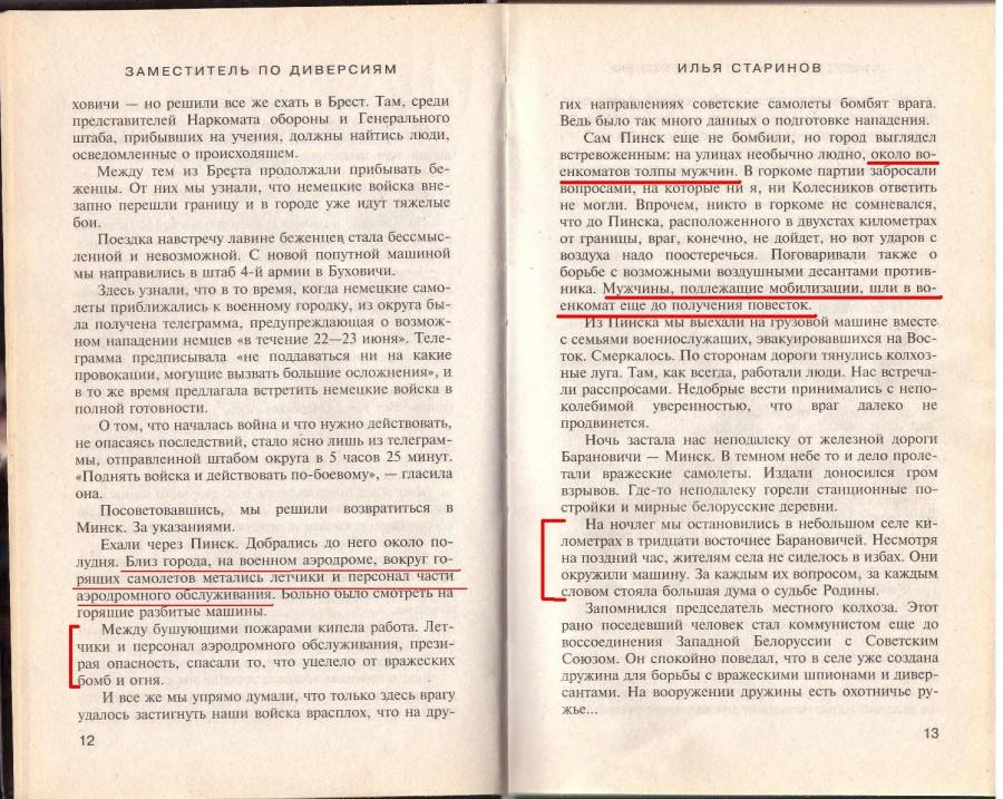 старинпинск