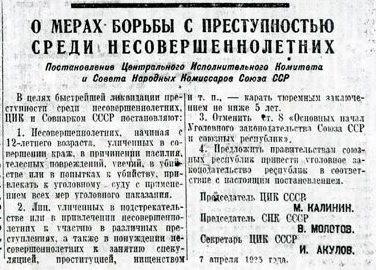 УК1935