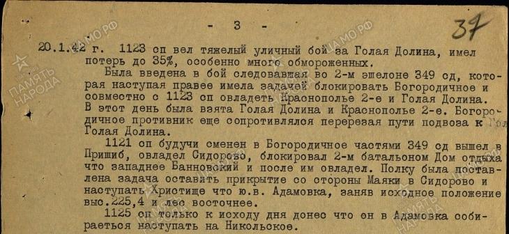 банновское