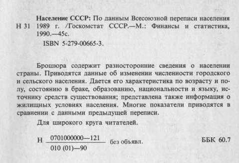 перепись1989