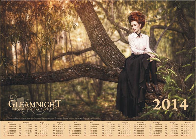 Календарь 2014 г.