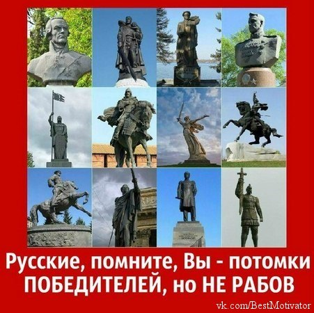 русские помните