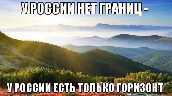 у россии нет границ есть только горизонт вполне сопоставим Гитлером