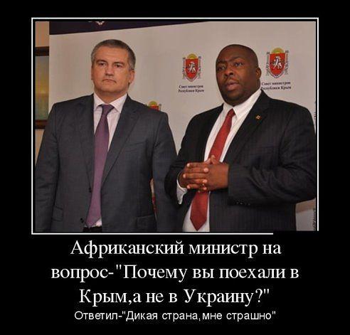 африканский министр