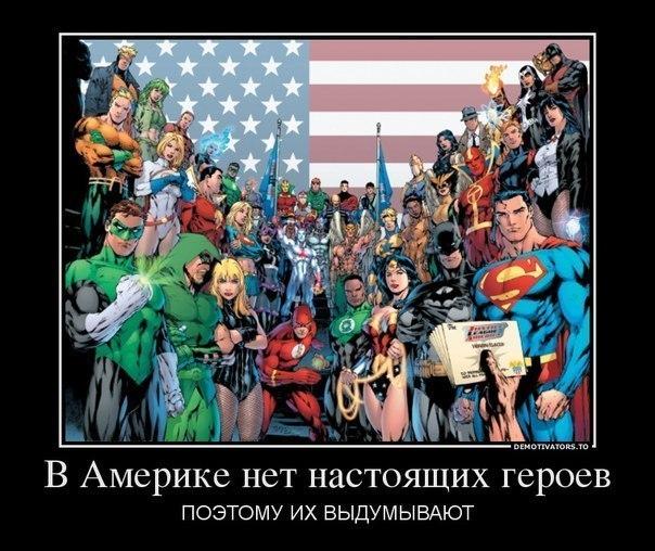 нет героев