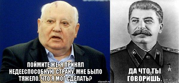 горби-сталин