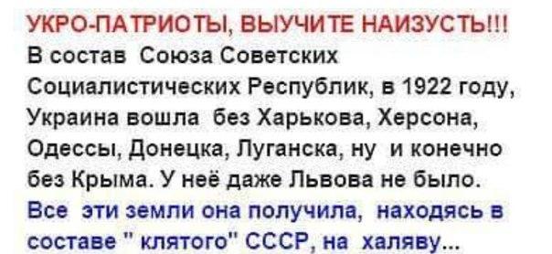 укропатриотам