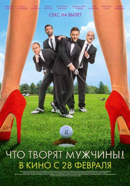 Что творят мужчины постер