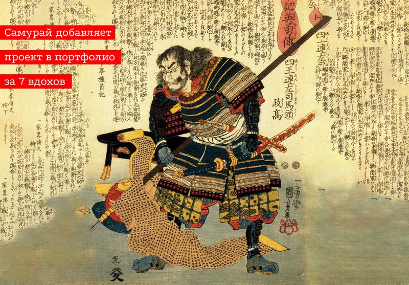 Утагава Куниёси, из цикла «47 преданных самураев», гравюра