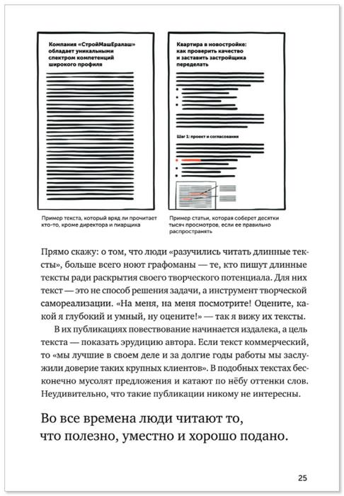 Из двух рисунков на странице правый структурирован лучше и это сразу видно