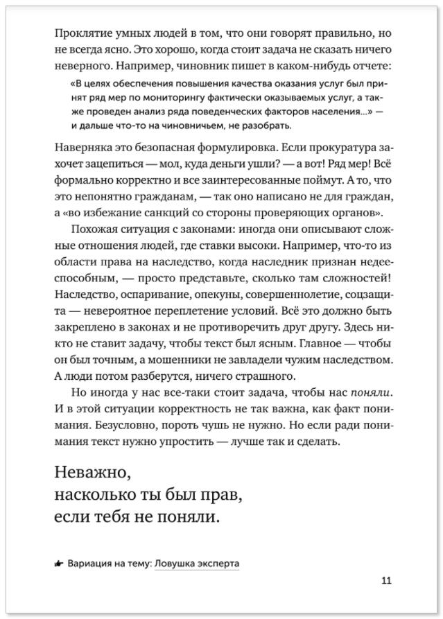 Ни страницы без примера! Основное выделено КРУПНО. Внизу ссылка на статью из блога — в электронной версии так можно
