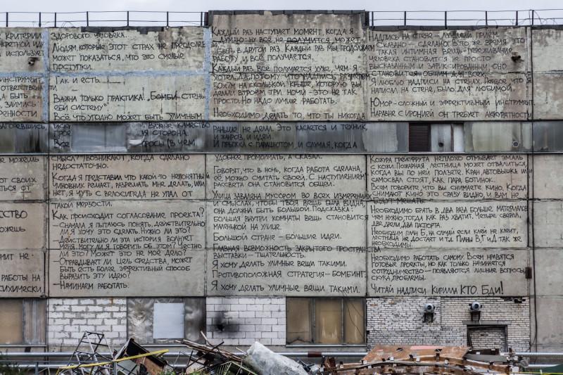 Стена в музее Стрит-арта на Российском проспекте