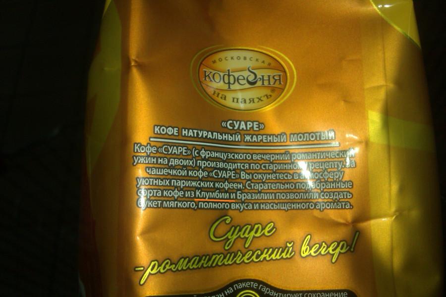 Кофе из Клумбии_2