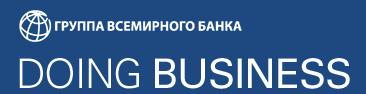 2014-10-30 17-21-17 На стартовую страницу - Doing Business - Всемирный Банк