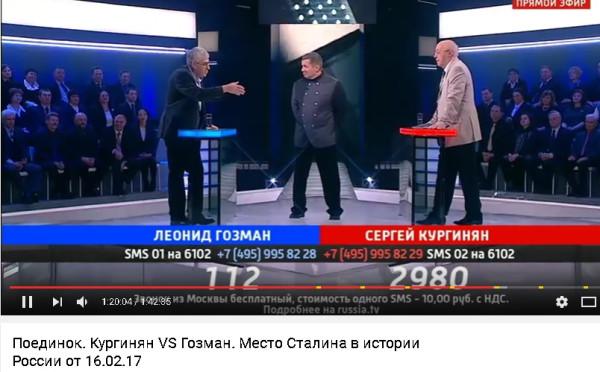 Разбор дискуссии-спектакля о Сталине. Гойзман vs . Кургенян часть 1