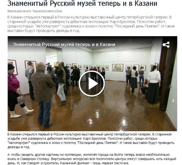 У Русского музея появился филиал в Казани