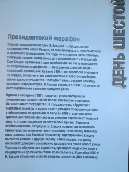 Экскурсия в Ельцин-центр ч.8.