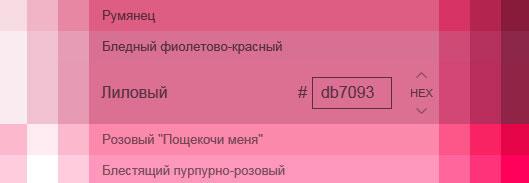 Скриншот Яндекса по запросу лиловый цвет