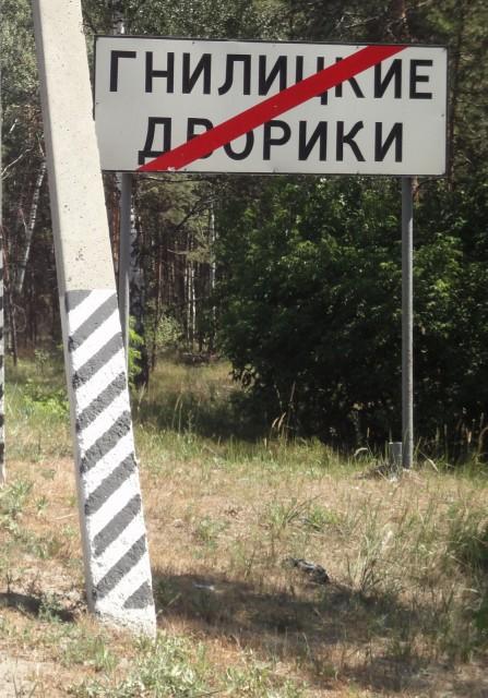 всякие бывают деревни