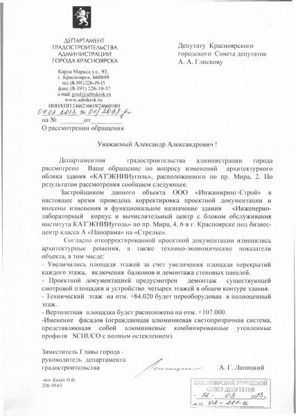 Лапицкий - КАТЭК