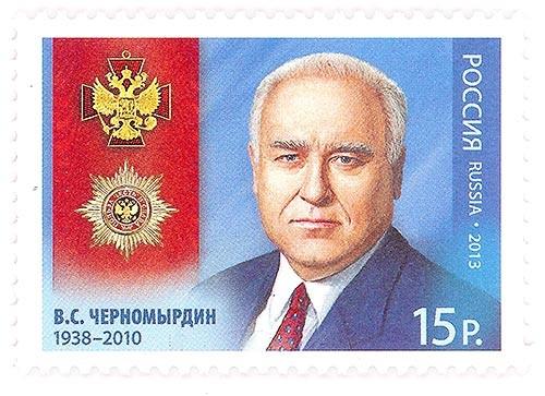 Марка, выпущенная к 75-летию Виктора Черномырдина