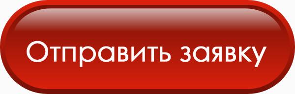 кнопка-красная1