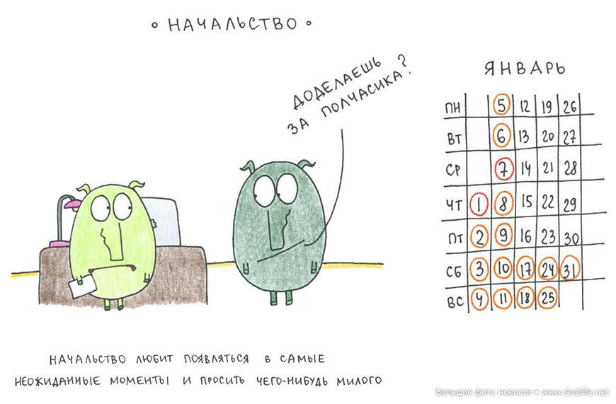 Офис: смешной календарь 2015