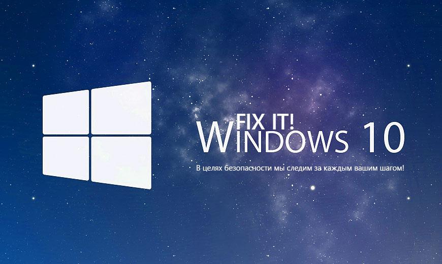 Windows 10 отсылает вашу личную информацию на свои сервера