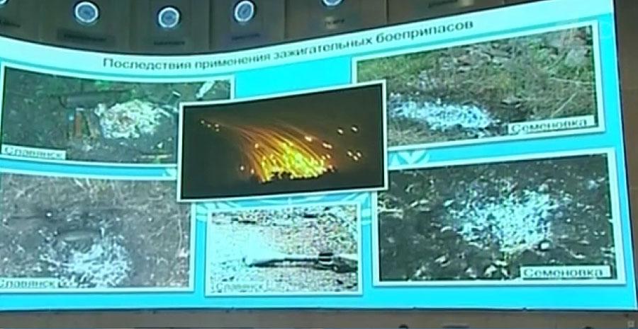 Украинская армия применяла химическое оружие