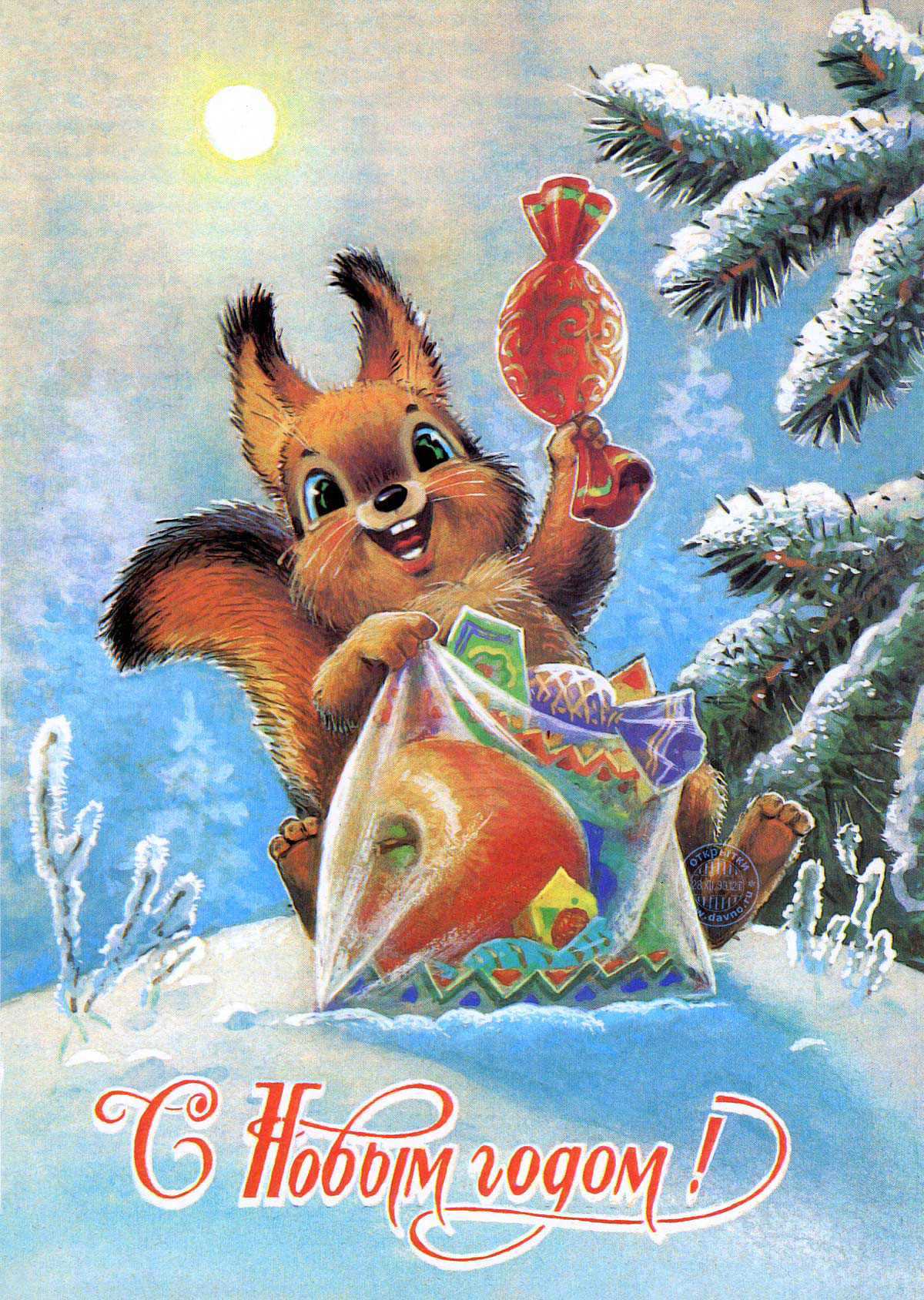 это советские открытки это новом году пусть