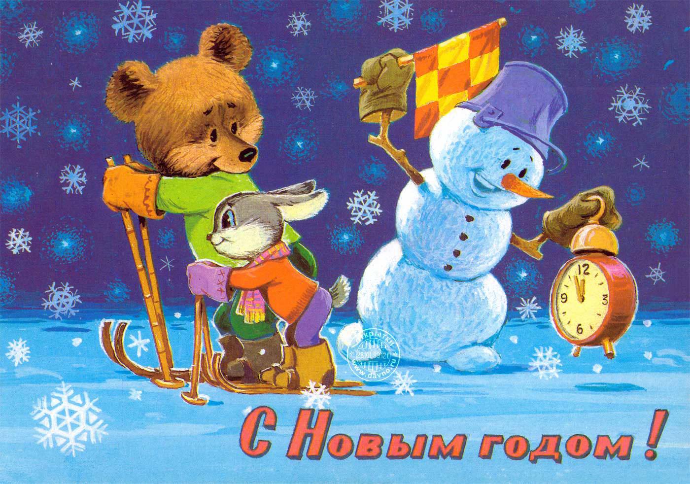 Старый новый год открытки советские