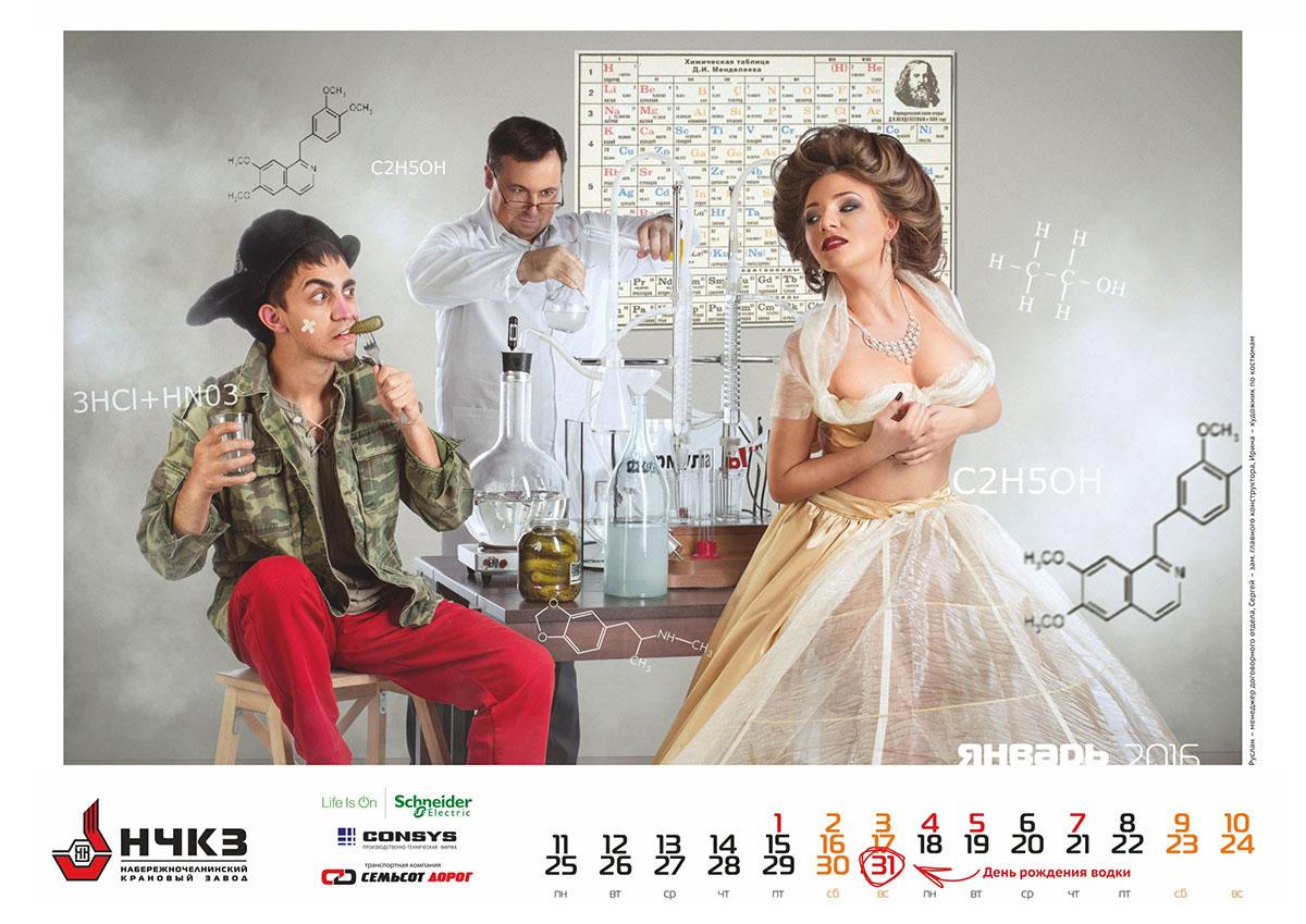 Эротический календарь кранового завода