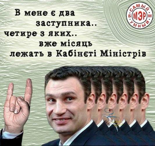 Комик Виталий Кличко