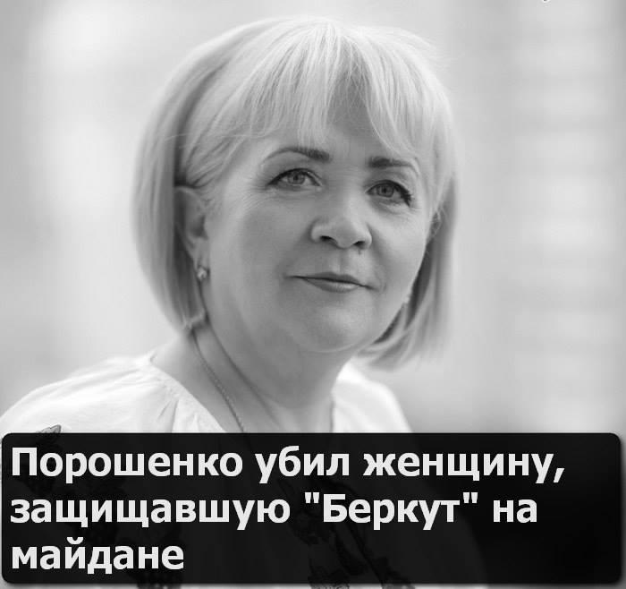 Валентина Семенюк была убита